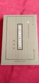 韩国의 木家具 韩文原版 多图