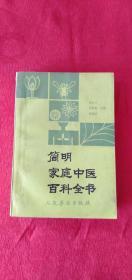 簡明家庭中醫百科全書