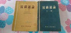 采礦通論(上下)兩冊