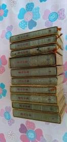 魯迅全集 1-10卷 第一卷~第十卷(浮雕頭像版) 十冊全(硬精裝,私藏好品,帶函套)1956年-1958年出版