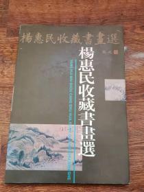 杨惠民收藏书画选    作者签赠本
