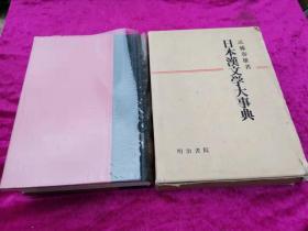 日本汉文学大事典       精装带封套 日文版