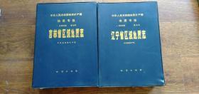 吉林省区域地质志+辽宁省区域地质志     盒装   两本合售