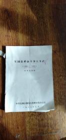 安国县革命斗争大事记 1924-1949 征求意见稿