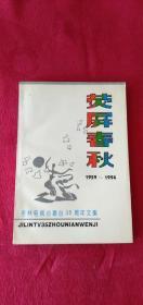 熒屏春秋1959-1994吉林電視臺建臺35周年文集