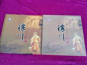 怀川记忆:焦作市非物质文化遗产名录集成  精装带函套 彩色图册