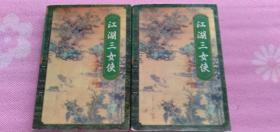 江湖三女侠 上下 缺版权页