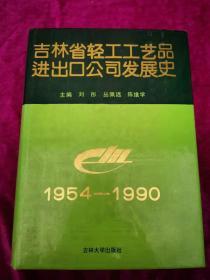 吉林省轻工工艺品进出口公司发展史 (1954-1990)93年1版1印(300册) 16开!   精装!带封套