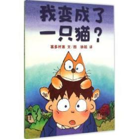全新正版图书 我变成了一只猫?喜多村惠文图二十一世纪出版社9787539197876鸿源文轩专营店