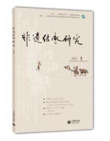 非遗传承研究 2021(1)