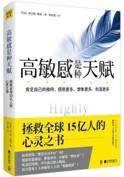全新正版图书 高敏感是种天赋伊尔斯·桑德北京联合出版公司9787559608710 心理测验通俗读物鸿源文轩专营店