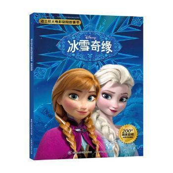 迪士尼大电影剧照故事书冰雪奇缘