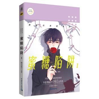 全新正版图书 感谢你是爱我的之蜜糖陷阱1路边张三中国青年出版社9787515360515鸿源文轩专营店