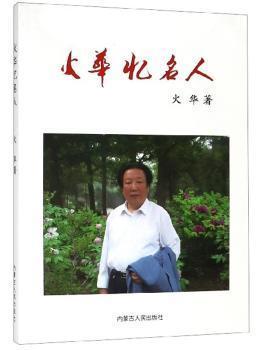 全新正版图书 火华忆名人火华内蒙古人民出版社9787204157853鸿源文轩专营店