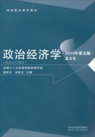 国家精品课程教材:政治经济学(北方本 2013年第九版 资本主义部