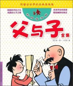 风靡全世界的经典漫画集:父与子全集(彩图故事版)