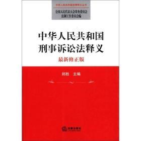中华人民共和国刑事诉讼法释义(2012修正版)9787511833136全国人?