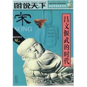 话说中国历史系列:宋