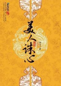 美人诛心(全2册)