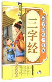 国学经典必修课:三字经(彩图注音 无障碍阅读)