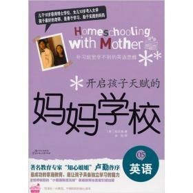 开启孩子天赋的妈妈学校⑤英语