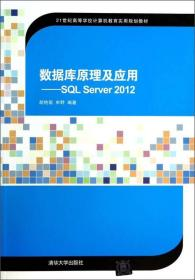 数据库原理及应用:SQL Server2012/21世纪高等学校计算机教育实?