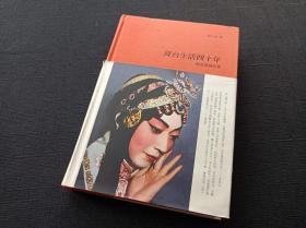 舞台生活四十年:梅兰芳回忆录 下册