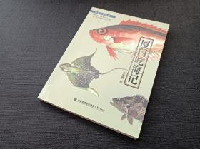 厦门吃海记/海洋文化丛书
