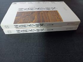 阎连科文学研究ⅠⅡ(全二册)(一部一个人的文学史,一扇瞭望文学的窗口)