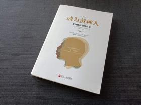 成为黄种人:亚洲种族思维简史
