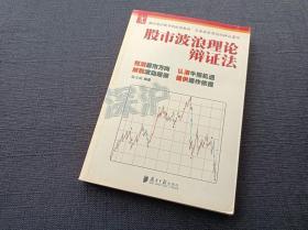 股市波浪理论辩证法