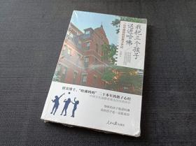 我把三个孩子送进哈佛:一位中国妈妈的教子手记