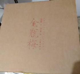 中国古典文学名著工笔彩绘图本·刘心武评刘文嫡绘金瓶梅