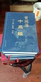 曾国藩十三经(全四册)(精)