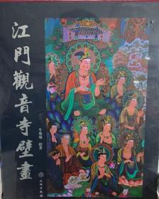 江门观音寺壁画 原版