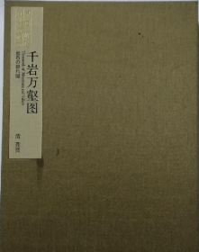 中国传世书画百部经典. 绘画编. 千岩万壑图·清· 龚贤
