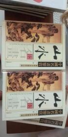 中国名画鉴赏 山水画全集【上下】 传世书画鉴赏大系