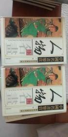 中国名画鉴赏 人物画全集【上下】 传世书画鉴赏大系