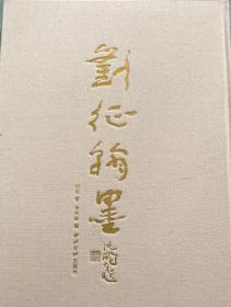 刘征翰墨 (8开布面精装)一涵一册