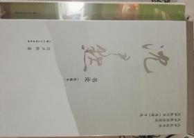 沈尹默书论(收藏本 套装共2册 附书谱)