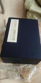 第四届当代中国画学术论坛 山水清音 花鸟精神 人杰地灵 创新作品 1函4册