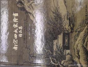 南宋四大家绘画精品集:李唐 刘松年 马远 夏圭 南宋四家。静斋 编