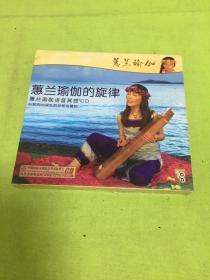慧兰瑜伽 【CD】一张   [以图片为准]