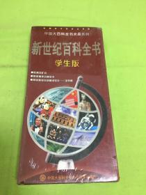 新世纪百科全书学生版CD 未拆封   [以图片为准]