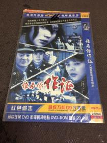 谁为你作证 DVD2碟装完整版   【66】