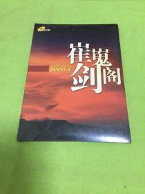 崔嵬剑阁VCD1碟 原装正版 未拆封 [以图片为准]