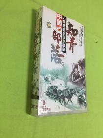 八集电视连续剧 ;知青部落   VCD8碟全  原装正版 [以图片为准]