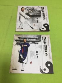 武当;雪花剑 八卦掌 DVD 2碟    [以图片为准]