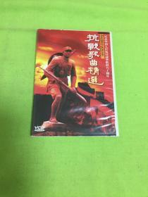 纪念中国人民抗日战争胜利60周年;抗战歌曲精造 VCD1碟装   [以图片为准]