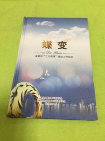 蝶变  DVD1碟  [以图片为准]